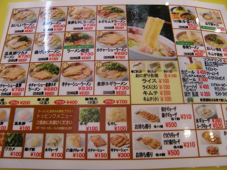 神座(かむくら)   門真店_c0118393_14244663.jpg