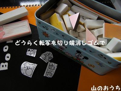 f0085327_13491975.jpg