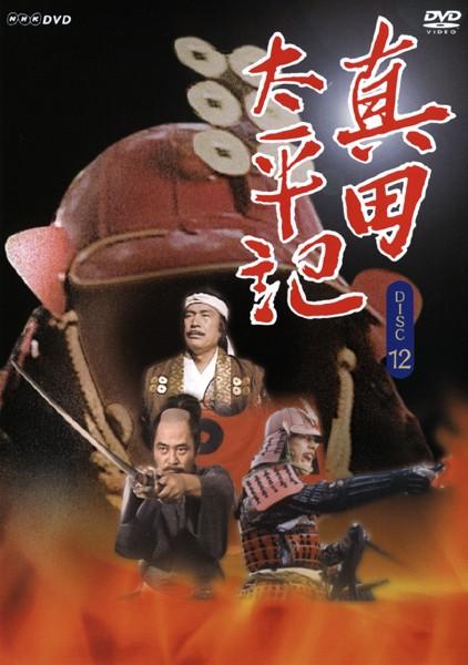 真田太平記 (テレビドラマ)の画像 p1_37