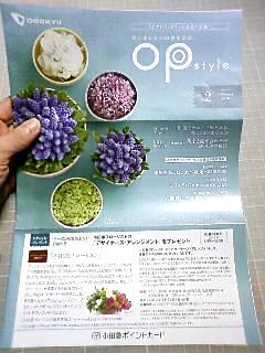 「OPstyle」2月号_b0136144_34581.jpg