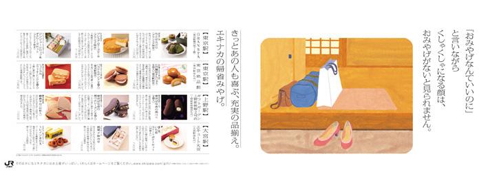 JR東日本 中吊り広告「エキナカの帰省みやげ」(再)_b0136144_392834.jpg