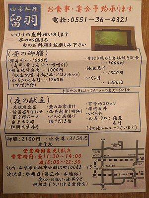四季料理・留羽_f0019247_21352695.jpg