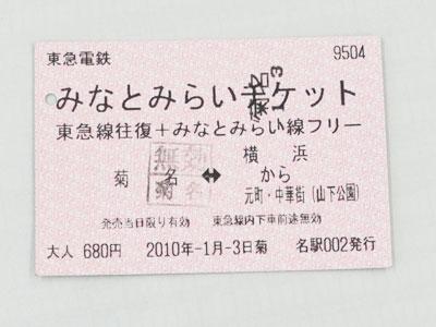 【2003年入社スタッフ】新年旅行 3_c0080367_12281352.jpg