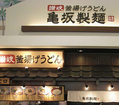 「亀坂製麺」って、悩んだ末の店名?_e0146484_17103032.jpg