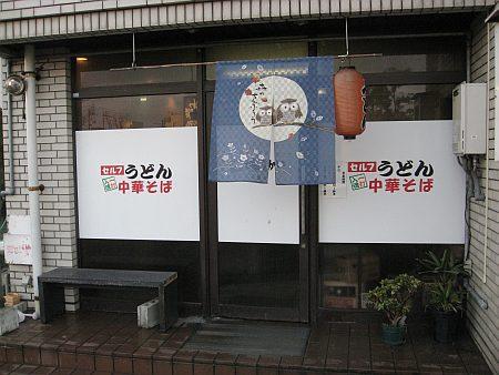 「亀坂製麺」って、悩んだ末の店名?_e0146484_17261722.jpg