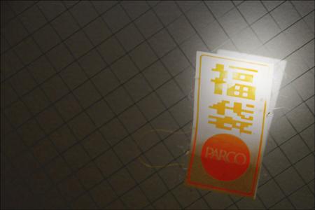 b0139407_1942653.jpg