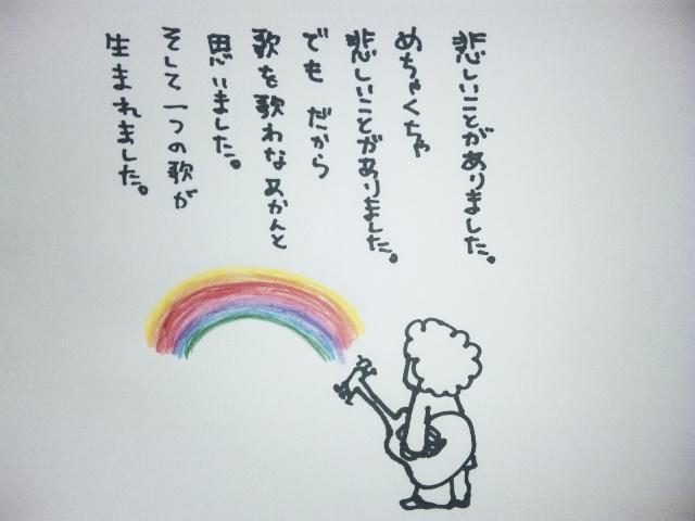 虹 _f0115311_236476.jpg