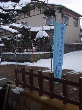 冬の新発田川   清水園_e0135219_9412615.jpg
