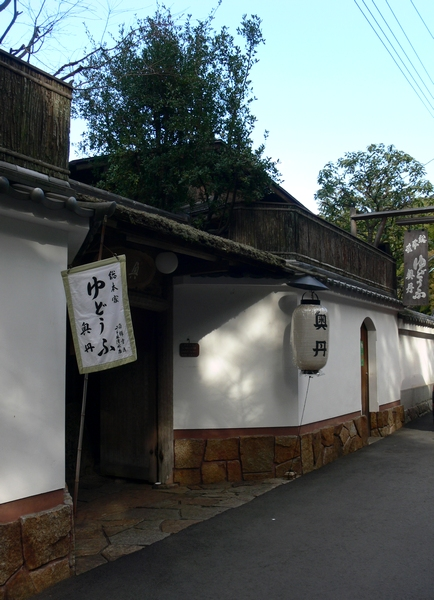 「京都・冬の旅・奥丹の湯豆腐」_d0133024_0335062.jpg