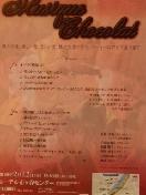 Musique Chocolat_a0142933_030460.jpg