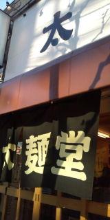 高田馬場 太麺堂_e0173248_1333237.jpg