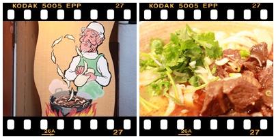 刀削麺*横浜中華街_a0121555_22421855.jpg