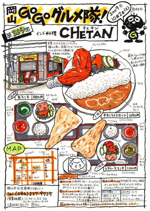 インド料理・CHETAN(チェタン)_d0118987_0172558.jpg