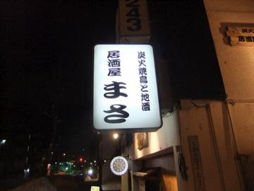 マカナでナカマ in 居酒屋 まさ_c0226202_19475159.jpg