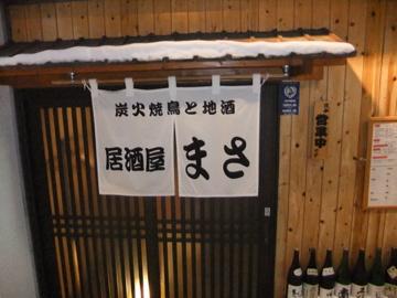 マカナでナカマ in 居酒屋 まさ_c0226202_1948338.jpg