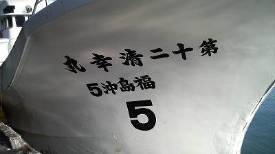 1月19日 漁船/田村編_a0131903_1331347.jpg