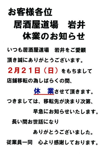 長年のご愛顧ありがとうございます//岩井編_a0131903_16585659.jpg