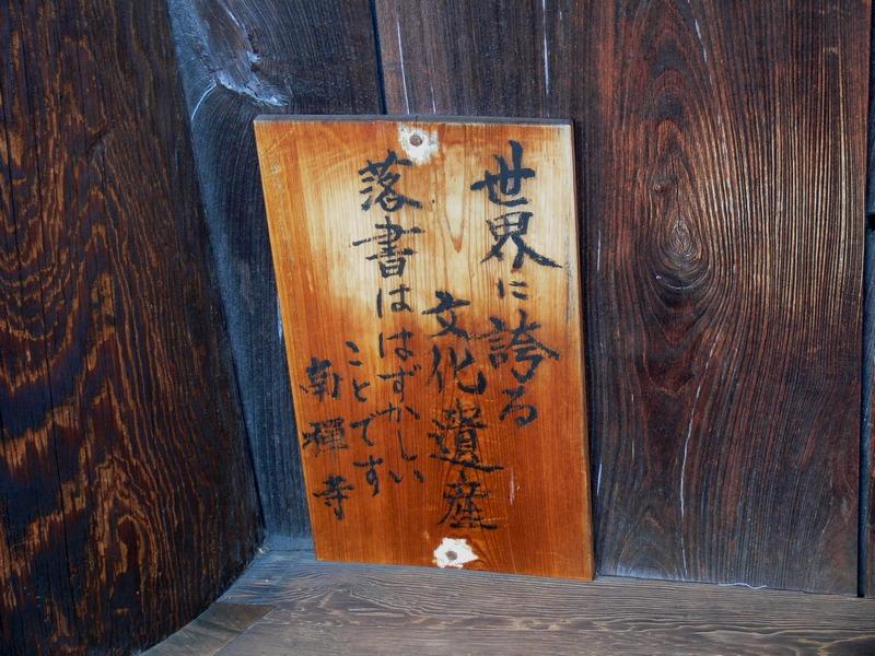 「京都・冬の旅・南禅寺三門」_d0133024_1031284.jpg