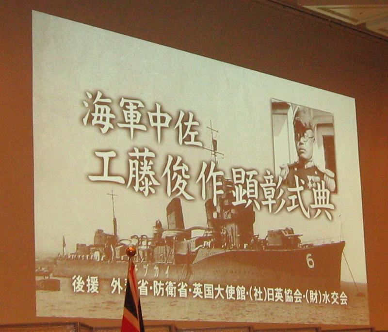 日記 1月19日 工藤俊作艦長顕彰会_c0130833_771092.jpg