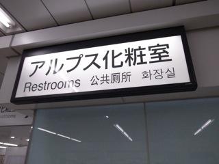 新宿はアルプスの入口だった.いまでもそうだと言えばそうだけど_d0057843_0175552.jpg