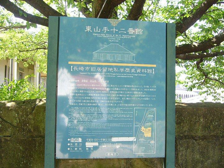 長崎市旧居留地私学歴史資料館(東山手十二番館)_c0112559_111691.jpg