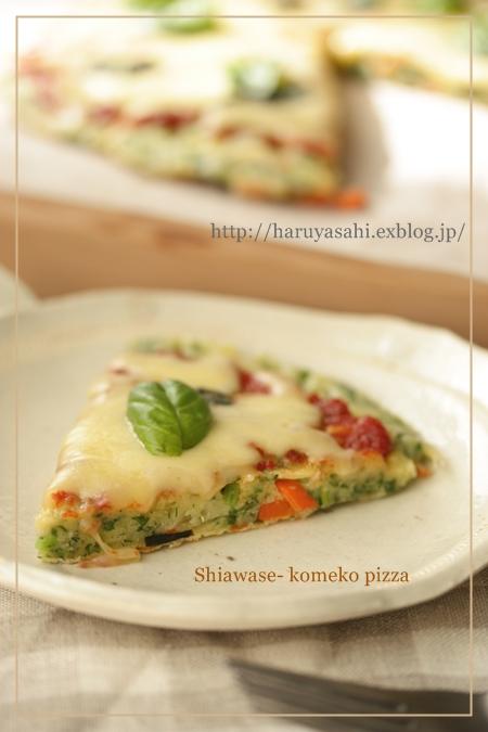 体も喜ぶ、しあわせ米粉でもっちり野菜ピザ♪_b0165178_8322197.jpg