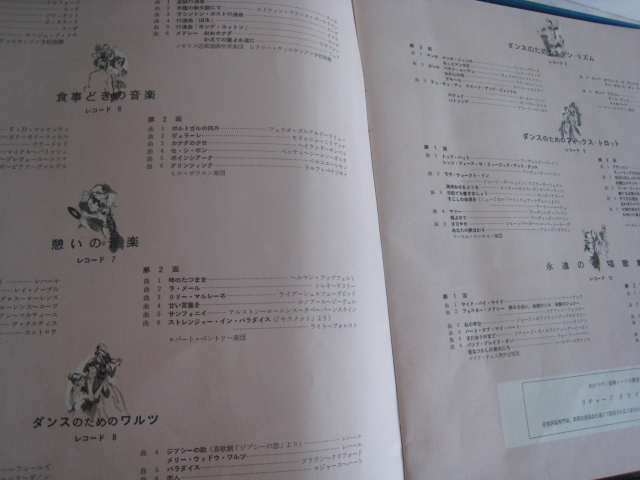 ポピュラー音楽名曲集_b0137082_1704689.jpg
