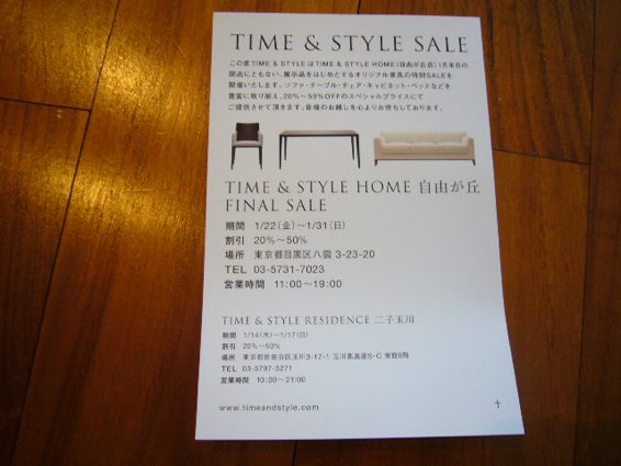 TIME&STYLE 自由が丘店で閉店セール_a0116902_924913.jpg