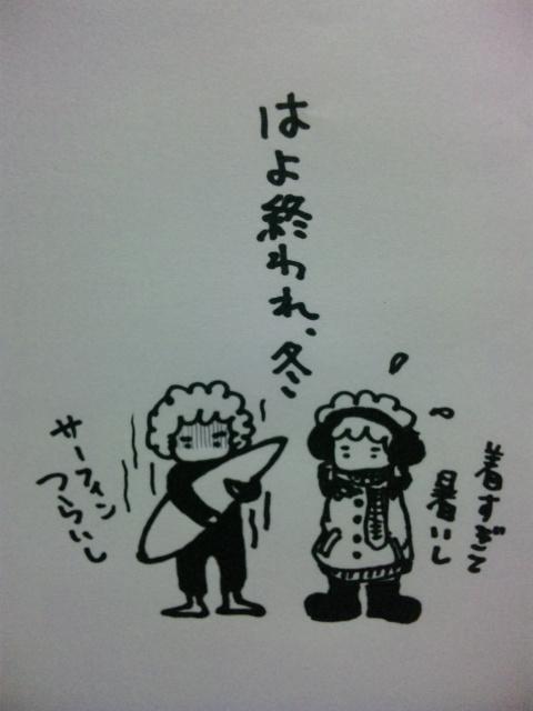 新年波乗りキナちゃん_f0115311_1158186.jpg