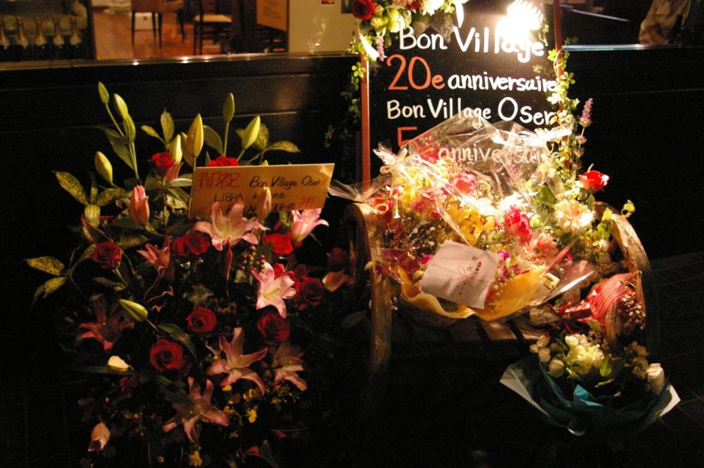 ボンヴィラージュ20周年&ボンヴィラージュオゼ5周年記念パーティ♪_b0077531_0191071.jpg