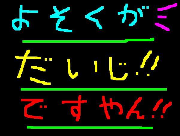 f0056935_9432532.jpg