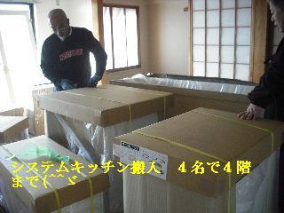 システムキッチンの設置_f0031037_20372893.jpg