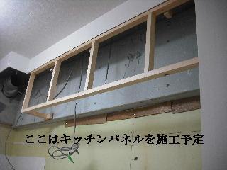 システムキッチンの設置_f0031037_20412915.jpg