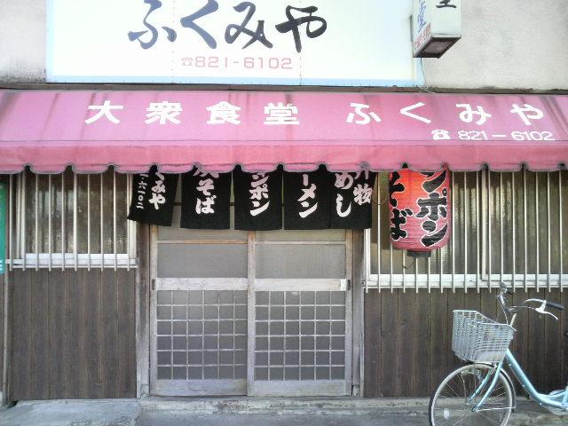 ふくみや@室見_f0150355_971229.jpg
