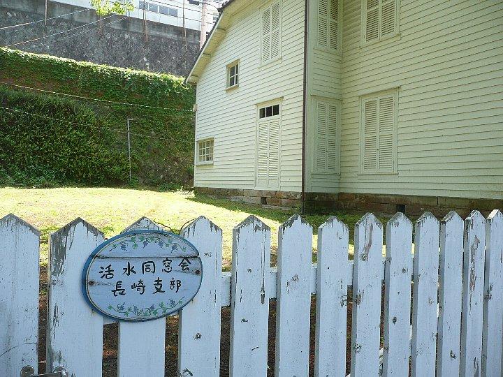 活水女子大学12番校舎(旧宣教師館)_c0112559_1113745.jpg