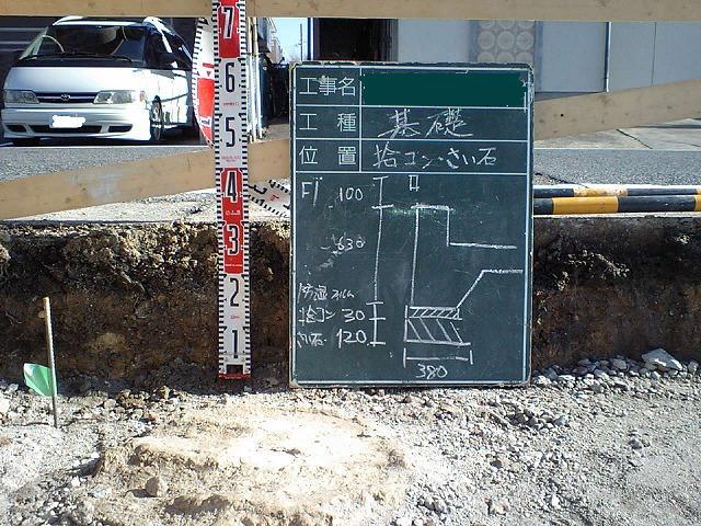~捨てコンクリート_c0108065_20275972.jpg