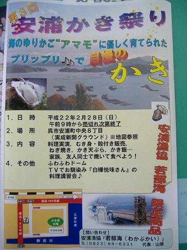 第3回安浦かき祭り(*≧▽≦)bb _e0175370_13564990.jpg