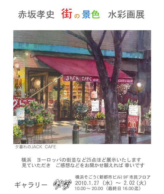赤坂孝史 街の景色 水彩画展のお知らせ_f0176370_15254429.jpg