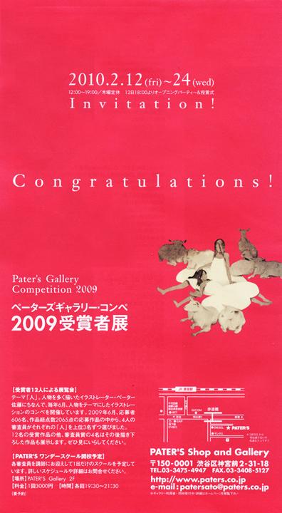 ペーターズギャラリーコンペ2009受賞者展_c0154575_0212678.jpg