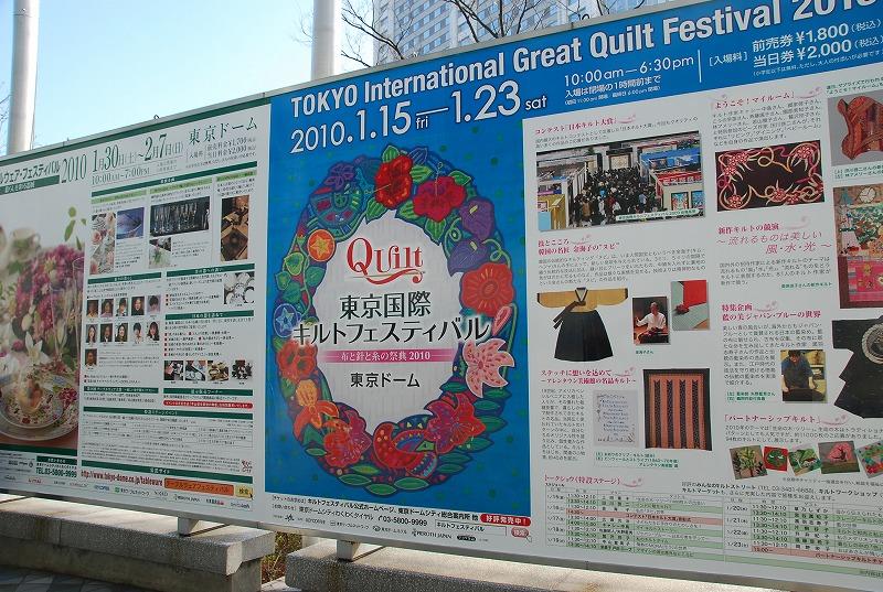 東京国際キルトフェスティバル_c0187781_17332648.jpg