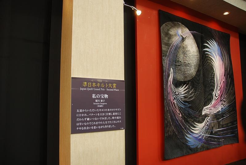 東京国際キルトフェスティバル_c0187781_17375066.jpg