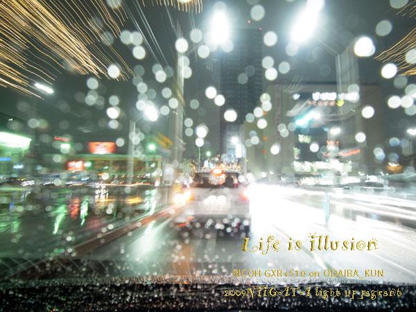 人生はイリュージョンの如く_e0082981_22164445.jpg