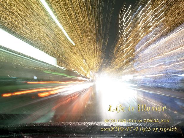 人生はイリュージョンの如く_e0082981_22165546.jpg