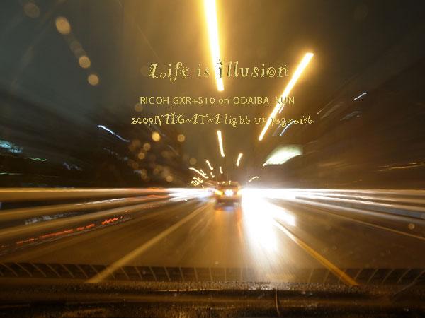 人生はイリュージョンの如く_e0082981_22171460.jpg
