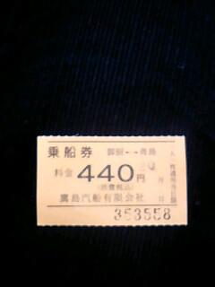 乗車券_d0027486_229219.jpg