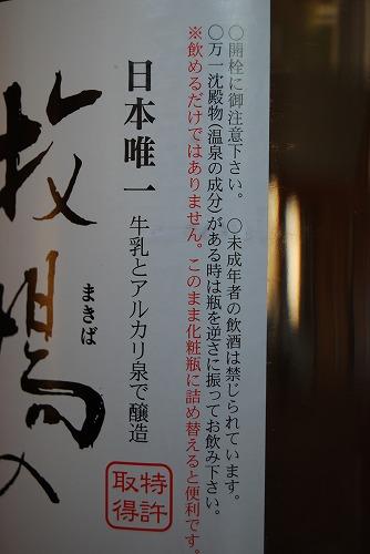 『牛乳焼酎』 なるもの_c0124100_1163662.jpg