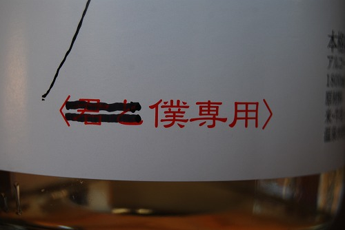 『牛乳焼酎』 なるもの_c0124100_1165685.jpg