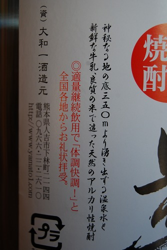 『牛乳焼酎』 なるもの_c0124100_116753.jpg