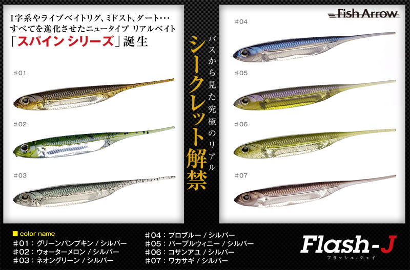 "Flash-J3\"" Fish Arrow より入荷_a0153216_1744421.jpg"