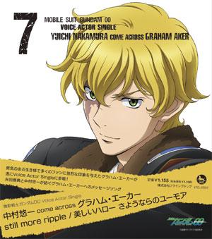 「機動戦士ガンダム00」Voice Actor Single『中村悠一 come across グラハム・エーカー』2.24 SALE!! _e0025035_14354837.jpg